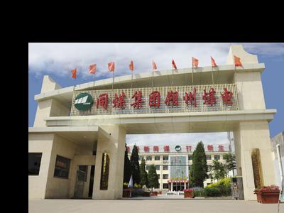 朔州煤电公司考试中心