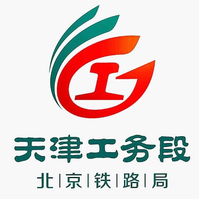 北京铁路局天津工务段