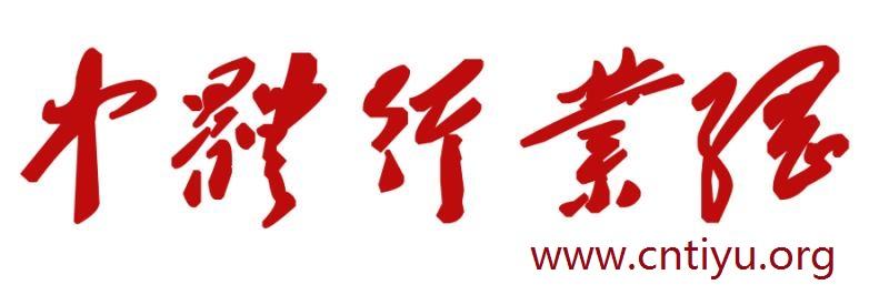 中体行业网在线考试系统