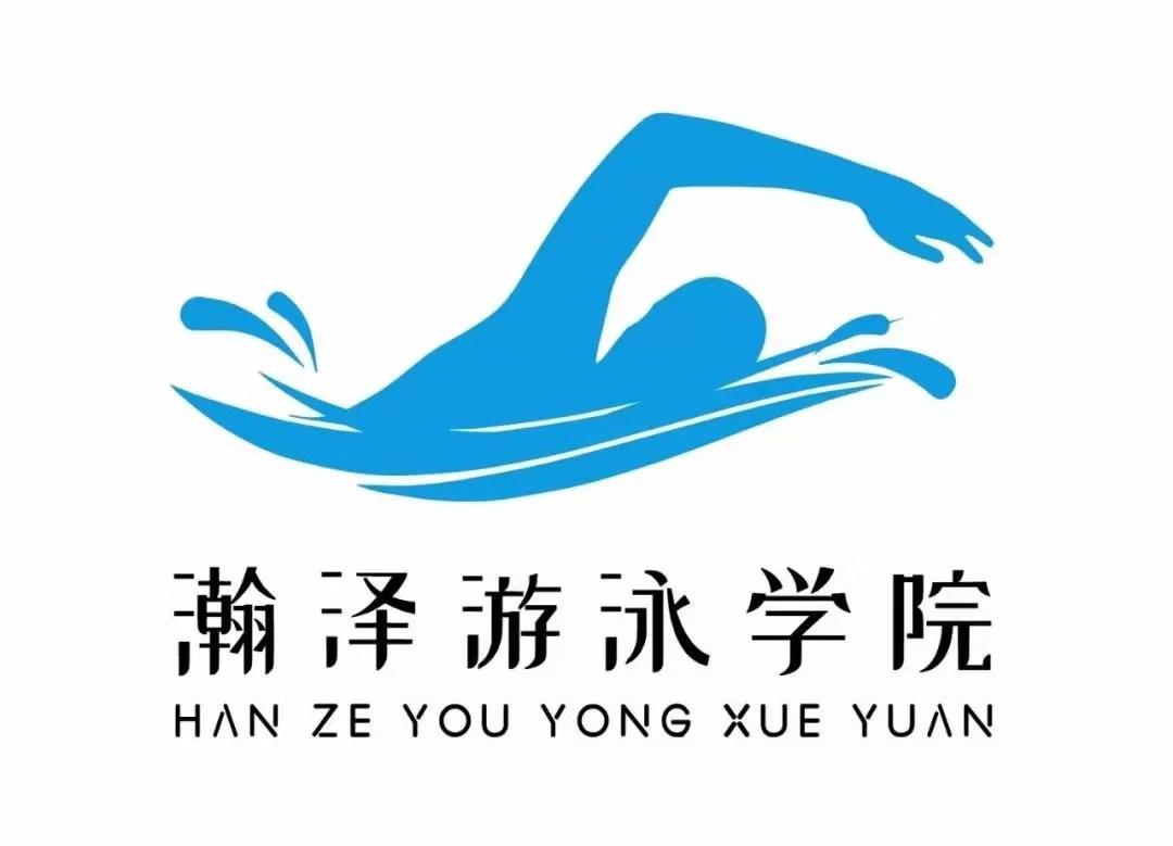 瀚泽游泳学院