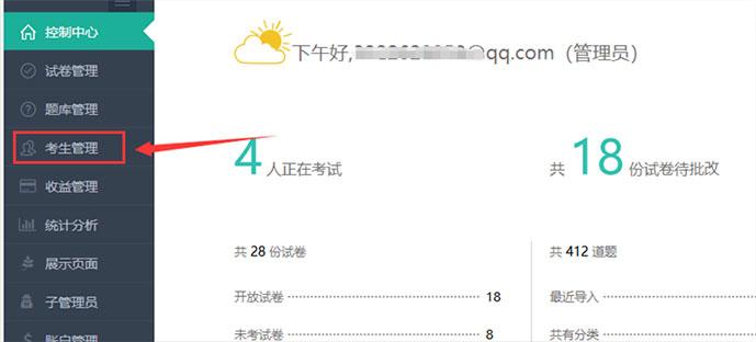 在线考试系统.jpg
