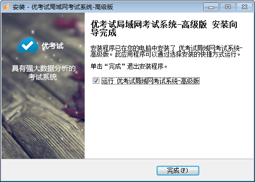 优考试局域网考试系统高级版安装截图