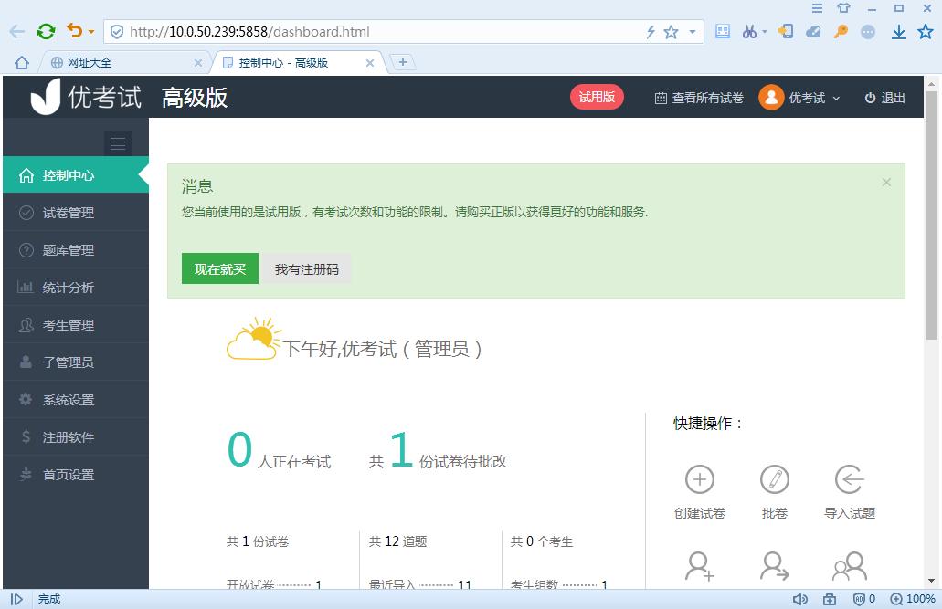 优考试局域网考试系统高级版控制中心