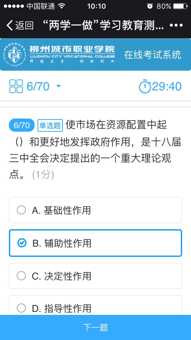 案例——柳州城市学院手机LOGO.png