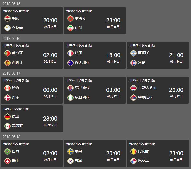 世界杯.png
