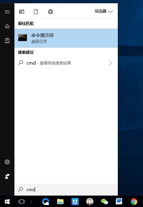 在开始菜单里输入cmd查询域名解析情况.png