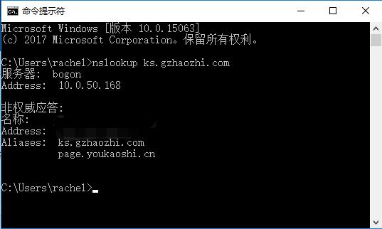 通过nslookup查询域名解析情况.png