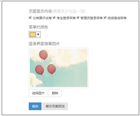 自定义展示页面.png