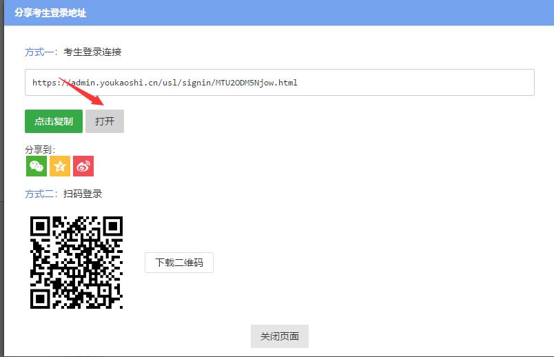 打开考生登录链接.png
