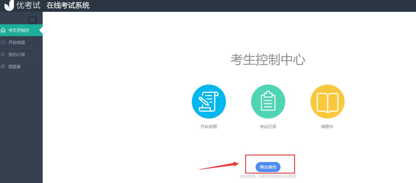 1.进入考生后台绑定微信.png