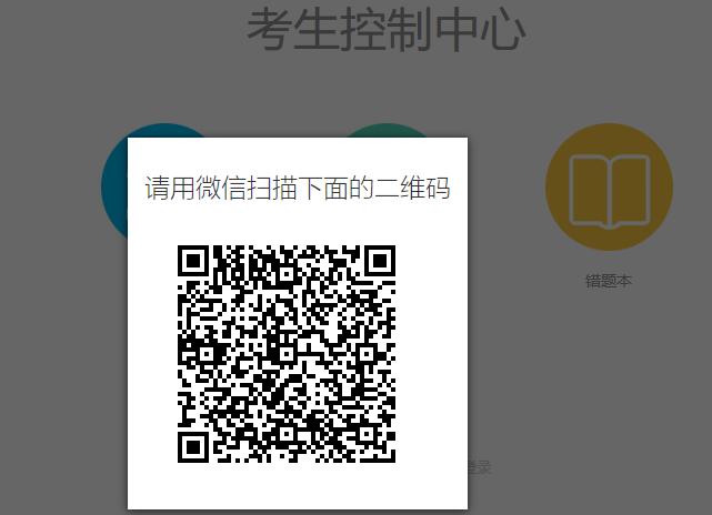 2.使用微信扫码二维码.png
