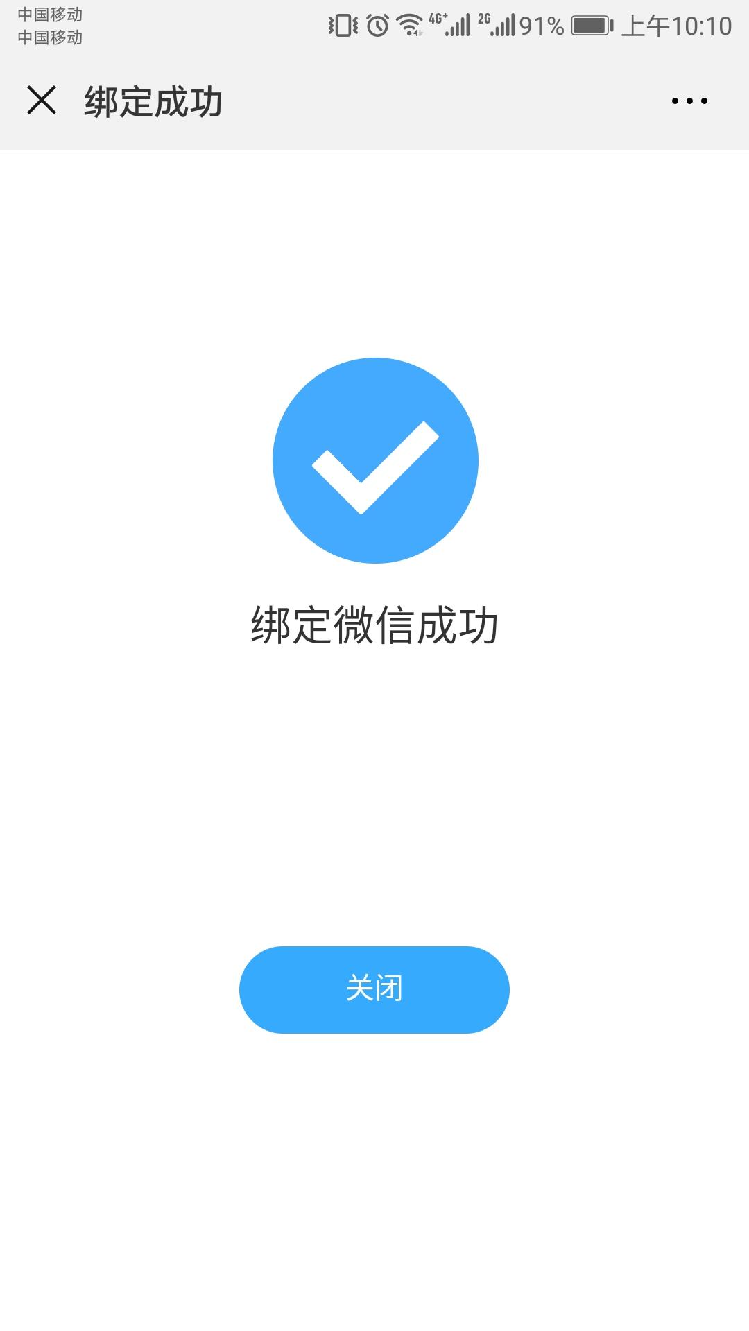 3.微信扫码绑定.jpg