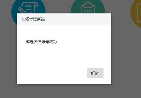 4.绑定成功.png