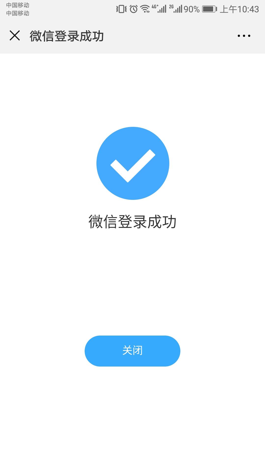 微信登录后台成功.jpg