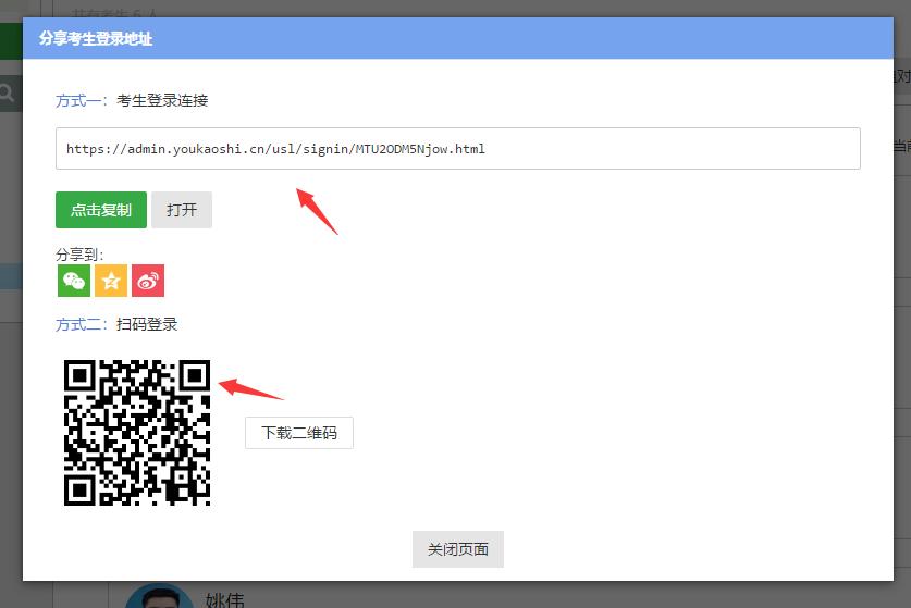 考生登录链接.png