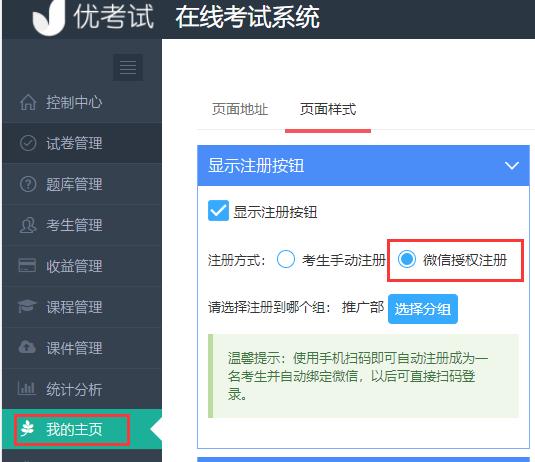 微信授权注册.png
