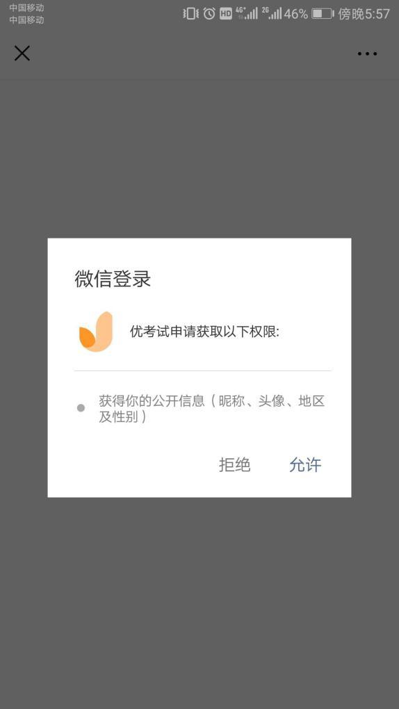 微信授权注册登录.png