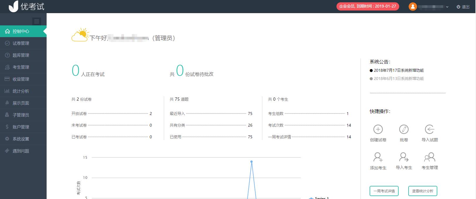在线模拟考试系统