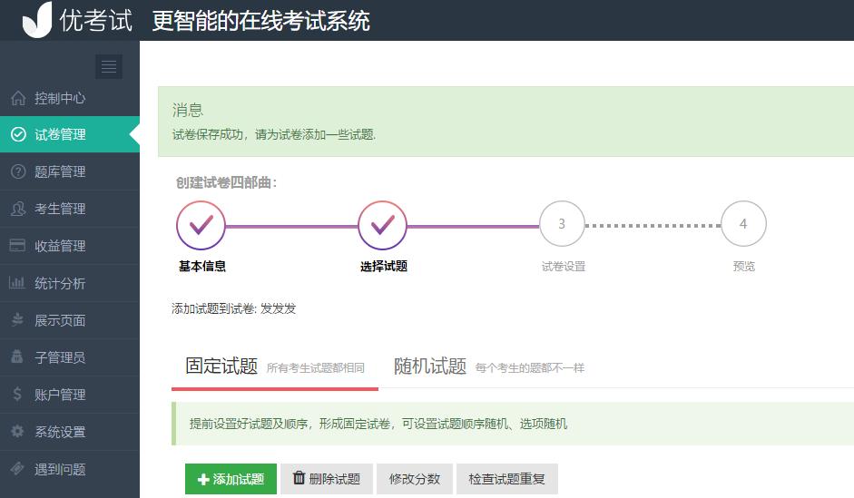 学习考试系统软件试卷管理