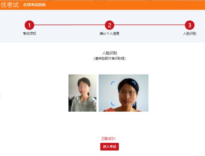 学习考试系统软件人脸识别
