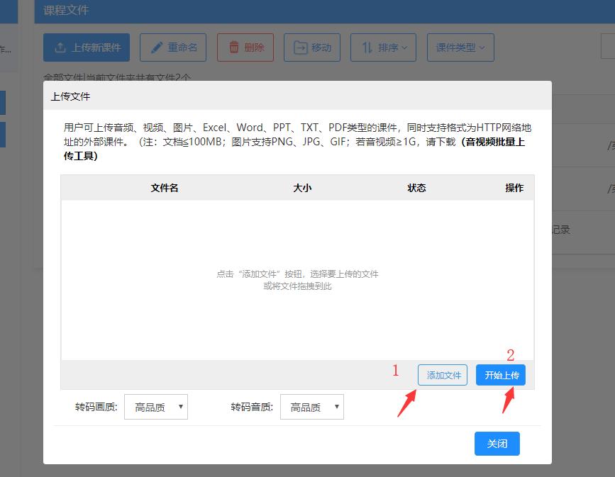 添加文件.png