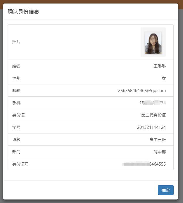 确认身份信息.png