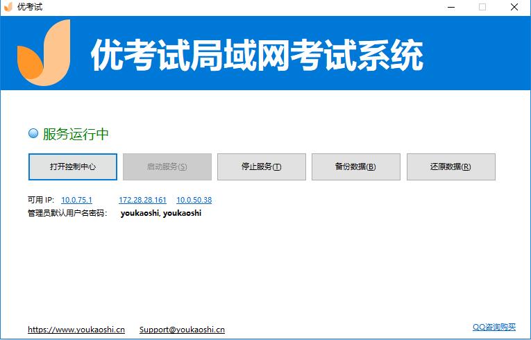 局域网无纸化考试软件