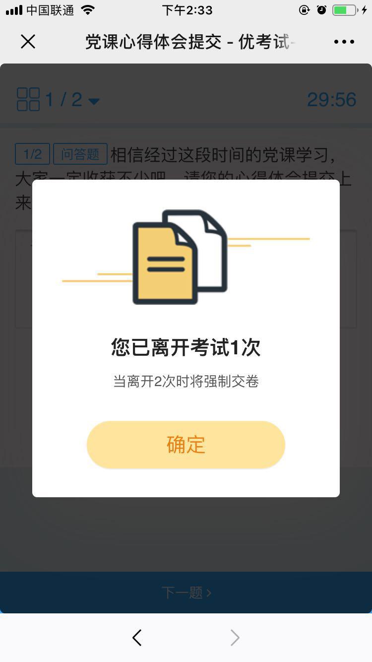 网络考试系统防切屏功能