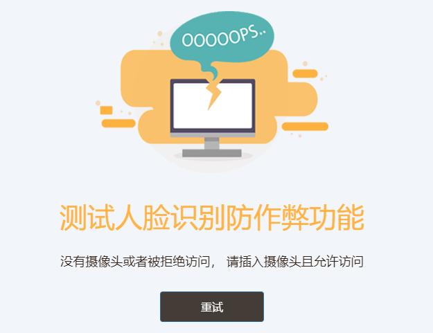 网络考试系统人脸识别功能