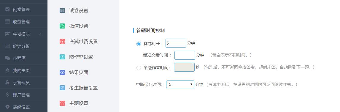 可以导入题库的考试软件