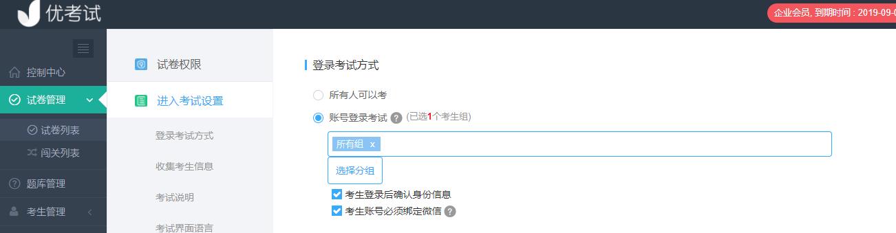 考试软件指定小组考试功能设置