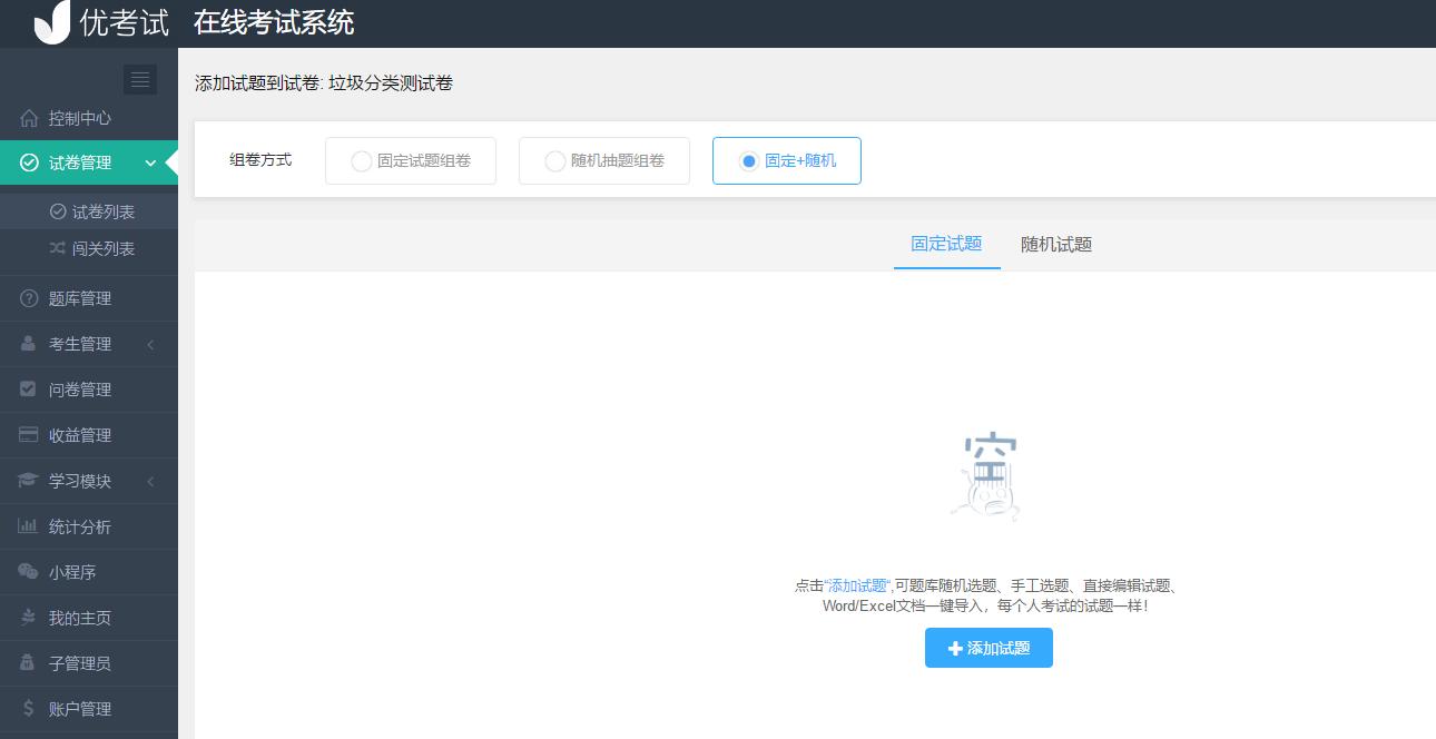 网上考试系统固定+随机试题组卷设置