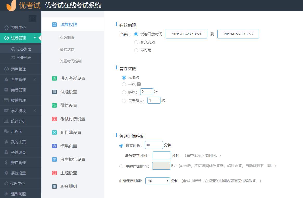 网上模拟考试系统,满足多种考试需求