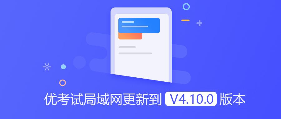 优考试局域网考试系统V4.10.0