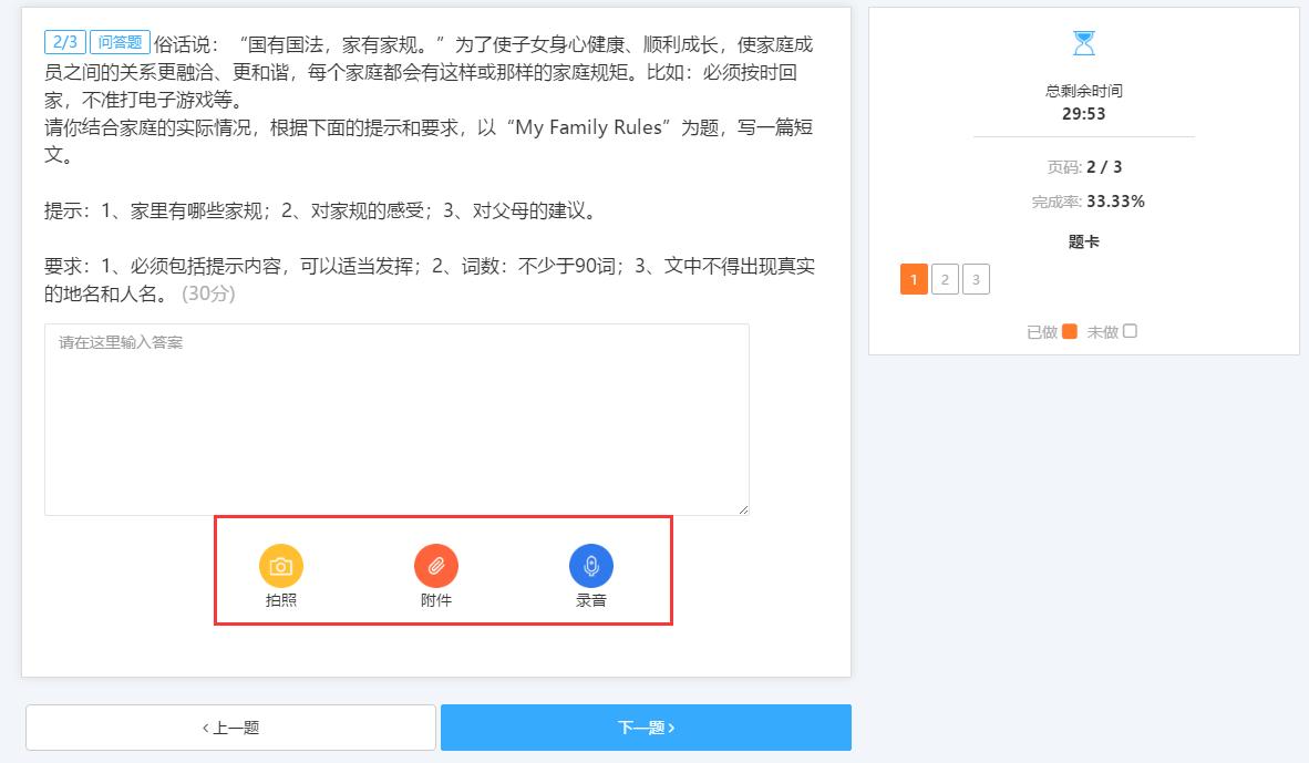 新增问答题可上传附件答题功能