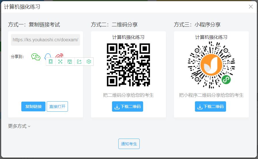 在线考试系统如何实现微信扫码考试