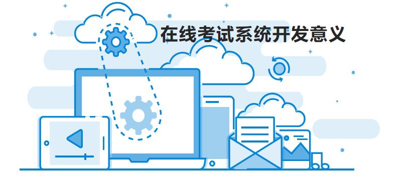 网络培训考试系统的开发意义