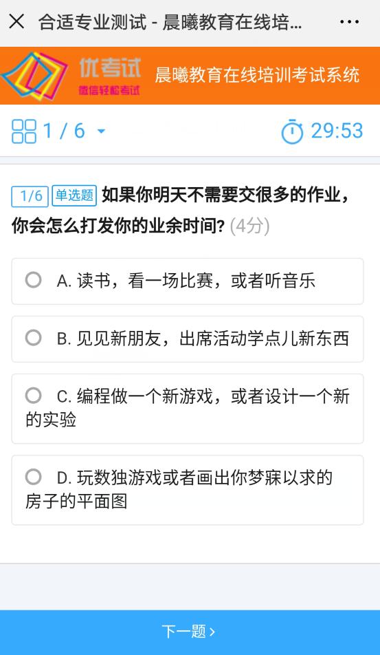 手机考试答题界面