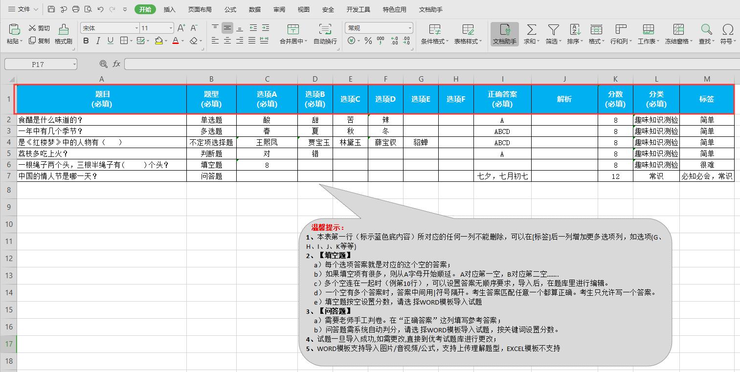 Excel模板导入