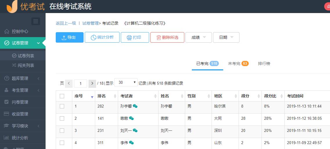 在线练习考试系统如何查看考试记录