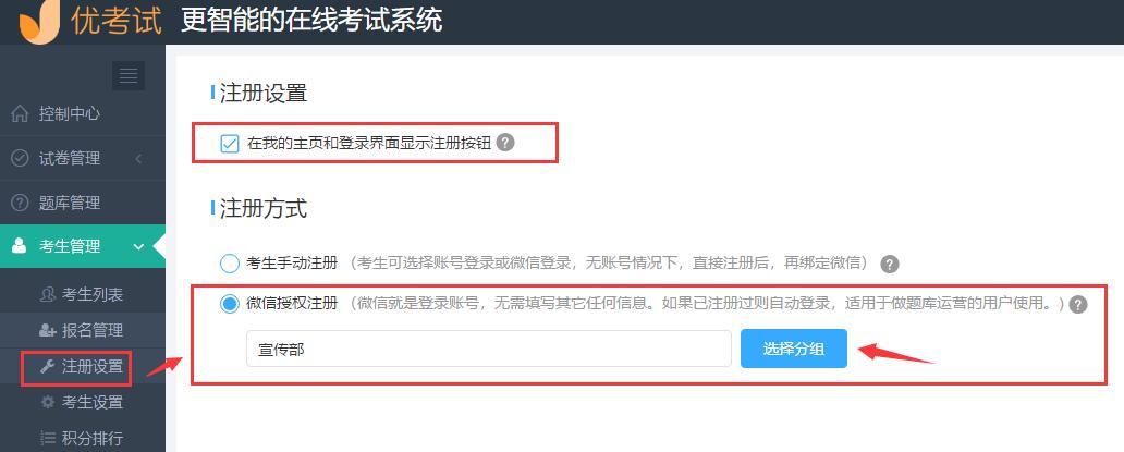 微信授权自主注册