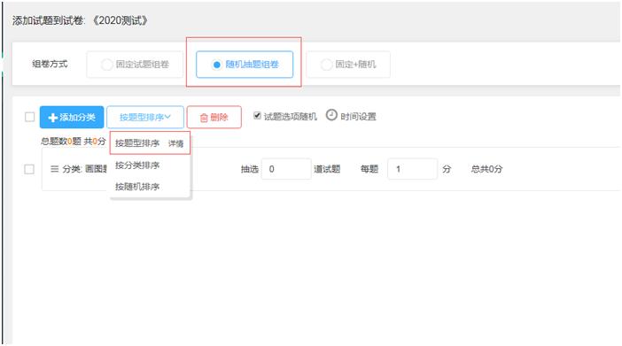 用户在题库抽题组卷时可以自主设置题型顺序吗?