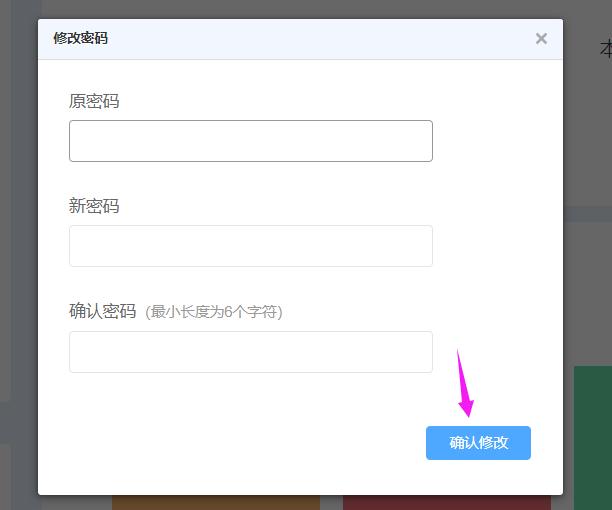新密码设置.png