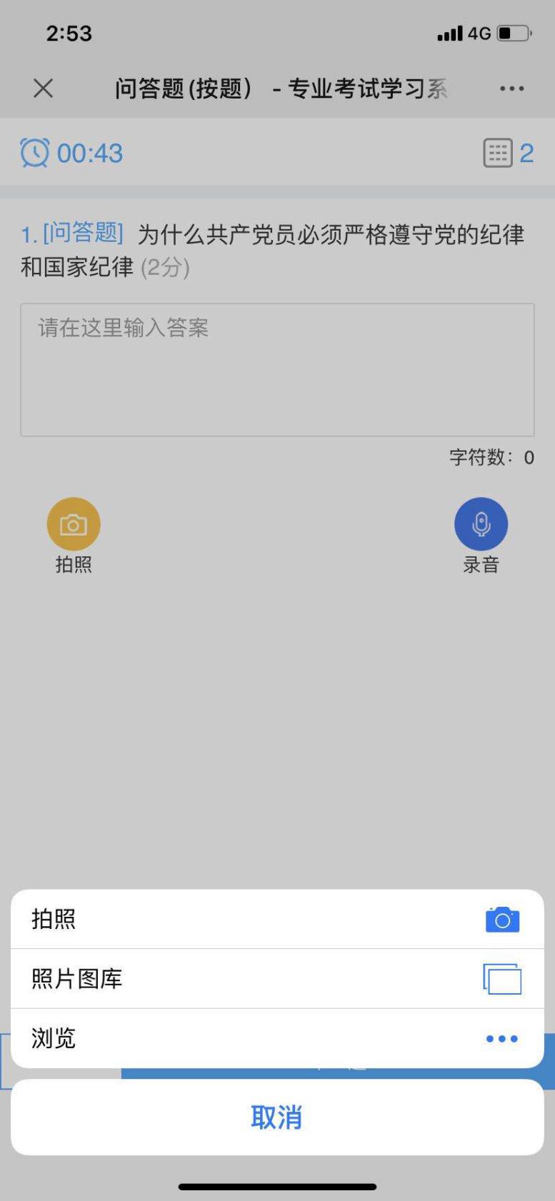移动端答题页面