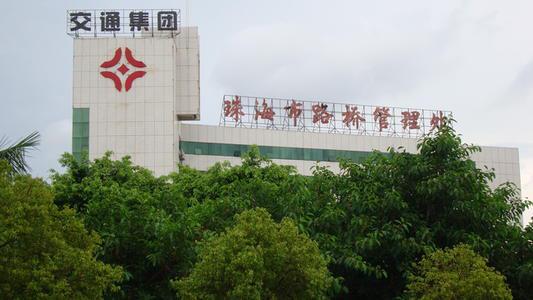 珠海交通集团有限公司