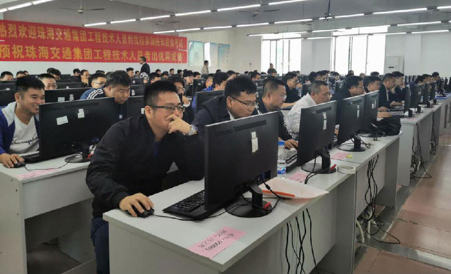 珠海交通集团借助优考试开展技术人员应知应会考试
