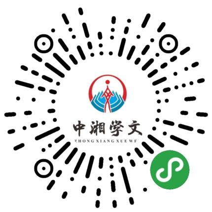 中湘学文小程序