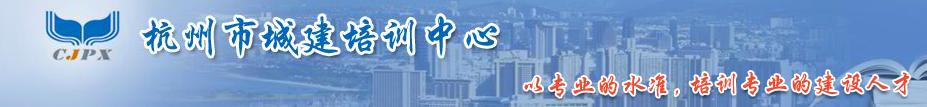 杭州城建培训中心