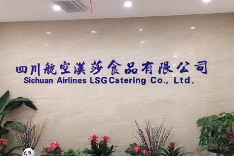 四川航空汉莎如何开展线上业务知识和规章制度培训