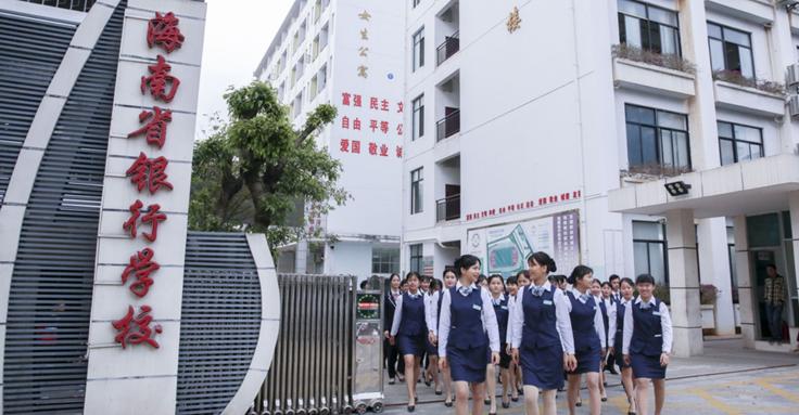 海南省银行学校如何组织学生线上毕业考试